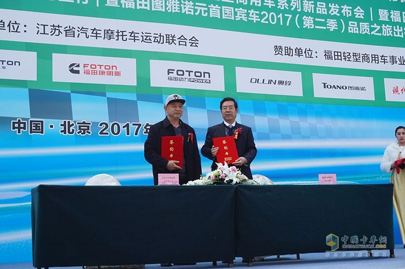 福田奥铃与北京三元食品股份有限公司签约