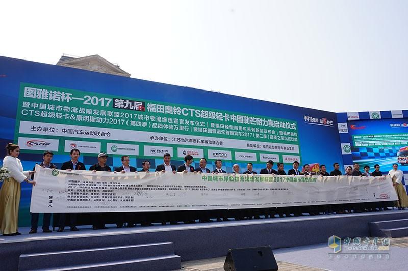 福田轻型商用车参与中国绿色物流战略发展联盟发布了2017绿色宣言