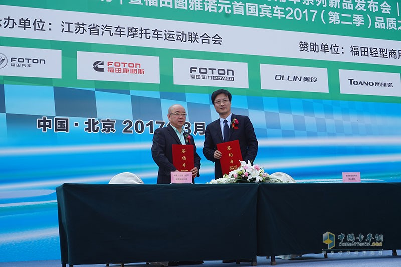 福田图雅诺与中通(北京)汽车租赁股份公司签约