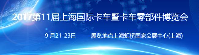 9月21-23日!2017第11届上海国际卡车暨卡车零部件博览会