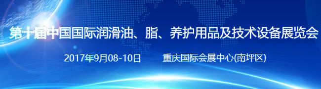 第十届中国国际润滑油、脂、养护用品及技术设备展招商中