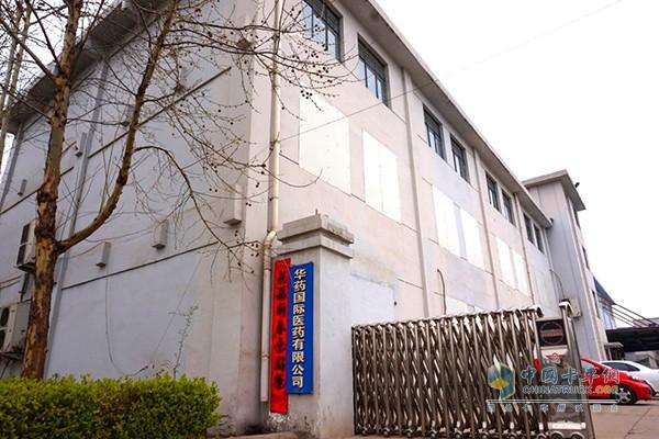 华药国际医药公司