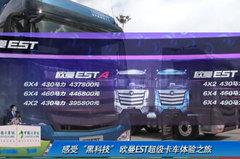 """感受""""黑科技"""" 欧曼EST超级卡车体验之旅"""