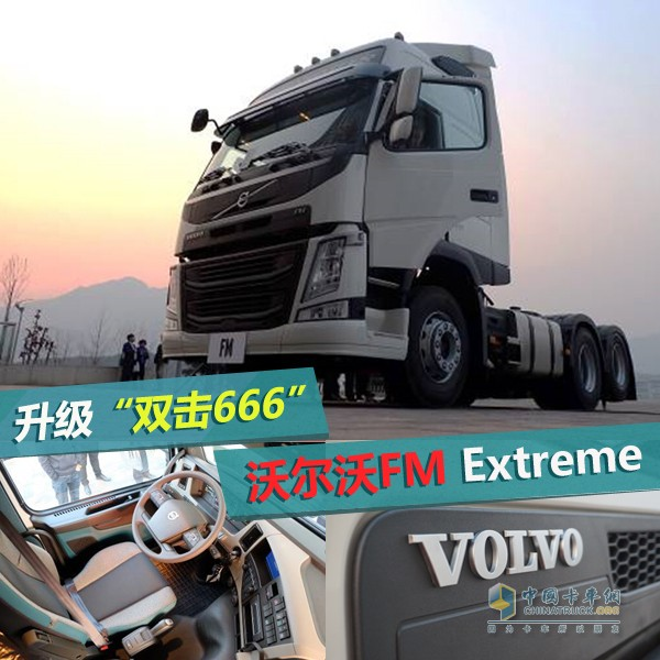 沃尔沃FM Extreme牵引车
