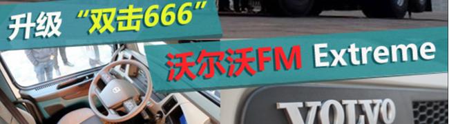 """沃尔沃推出FM Extreme牵引车 一部可以""""双击666""""的卡车"""