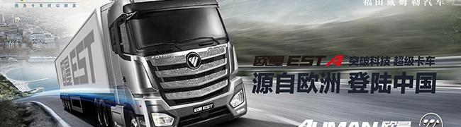 欧曼EST超级卡车中国上市