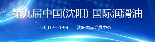 2017第九届中国(沈阳) 国际润滑油、脂、展览会圆满结束