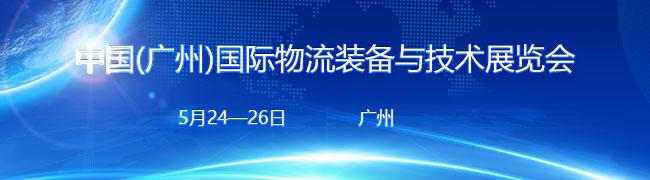 5月24-26日!中国(广州)国际物流装备与技术展览会约您
