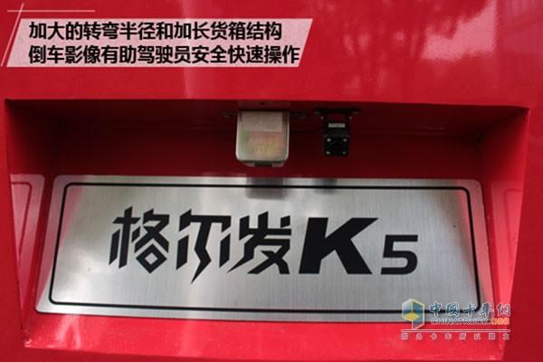 江淮格尔发K5货箱尺寸