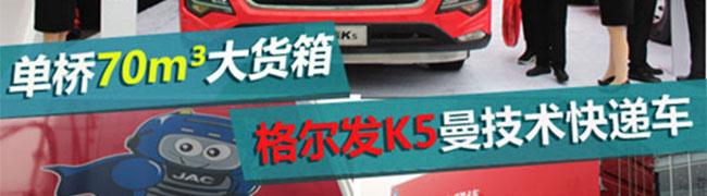 [静态测评]单桥70m³快递专车 格尔发K5曼技术动力解析