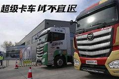 欧曼EST超级卡车试不宜迟