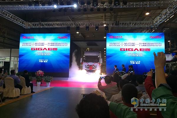 五十铃新一代重卡GIGA 巨咖在重庆庆铃下线