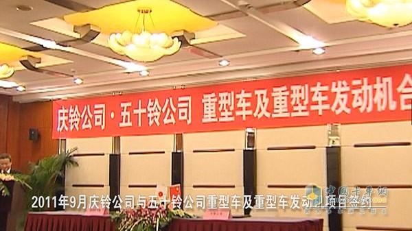 """庆铃汽车与五十铃签订了""""重型车及重型车发动机项目""""合作协议"""