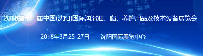 2018第十一届中国(沈阳)国际润滑油及技术设备展览会