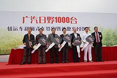 海量现场图  见证广汽日野1000台轿运车与厢式车签约和交付
