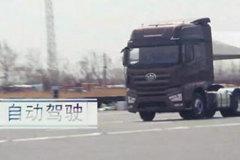 一汽解放无人驾驶智能卡车首秀成功