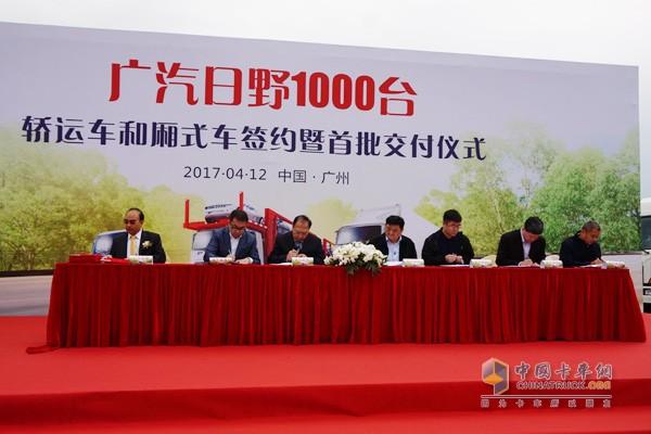广汽日野1000台轿运车和厢式车签约仪式