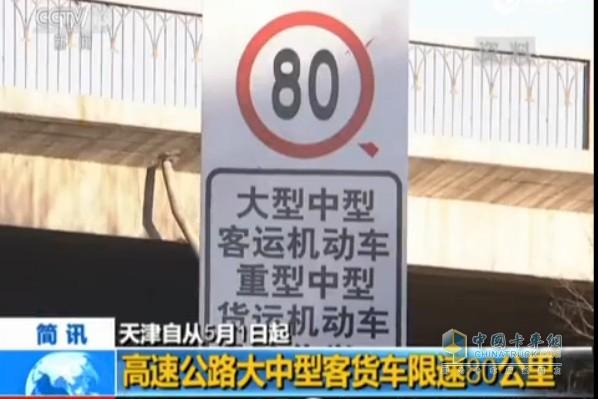 天津:5月1日起高速公路货车限速80公里
