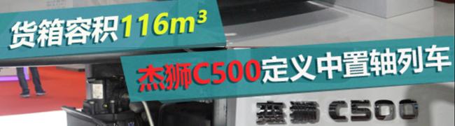 [静态测评]货箱容积116m³ 红岩杰狮C500定义中置轴列车