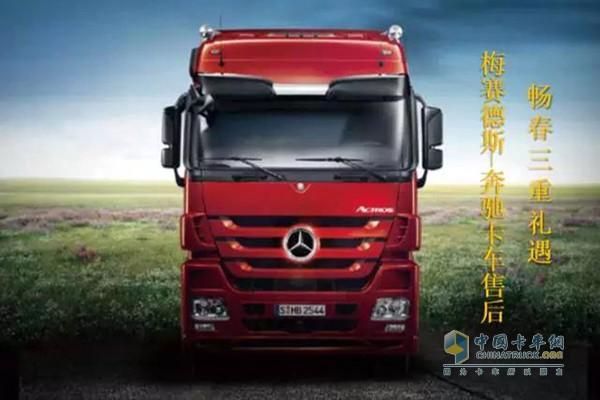 """奔驰卡车推出""""梅赛德斯-奔驰卡车售后畅春三重礼遇""""活动"""