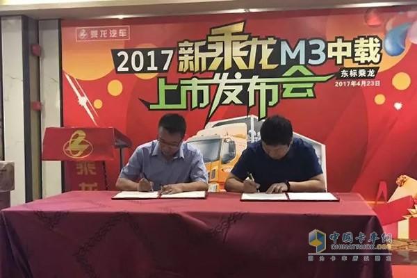乘龙汽车与多家物流公司签订战略合作协议