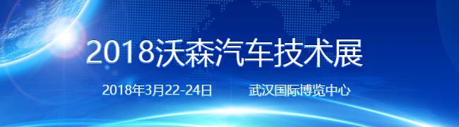 """全新启航 2018沃森汽车技术展""""移师""""武汉国际博览中心"""