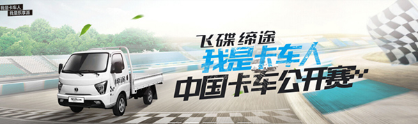 飞碟缔途助力中国卡车公开赛