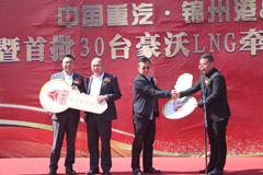 30台中国重汽豪沃天然气牵引车交付锦州港