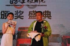 中国重汽百万英雄俱乐部—T7H用户马强百万公里达成发布会