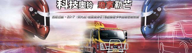 图雅诺杯--2017(第九届)福田奥铃CTS超级轻卡中国勒芒耐力赛