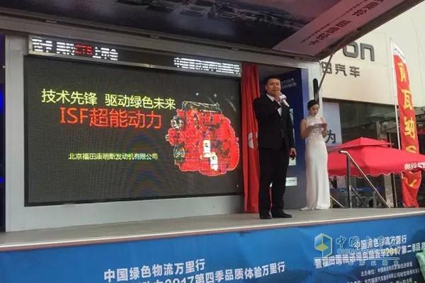 福田汽车集团北京康明斯发动机厂大区总经理杨辉先生进行产品讲解