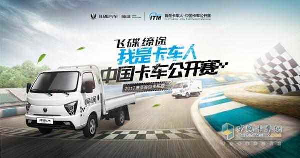 """飞碟缔途""""我是卡车人 我是乐享派""""卡车人大赛5月20日正式开赛"""