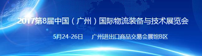 锁定5月24-26日!八大金牌会议亮相琶洲