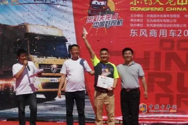 第一届节油赛冠军宋云获得本场比赛冠军