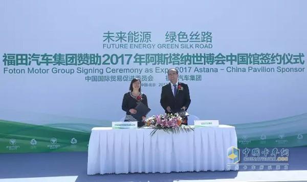 中国贸促会贸易投资促进部副部长、中国馆馆长舒寰女士与福田汽车集团副总裁、海外事业本部总经理常瑞先生签约