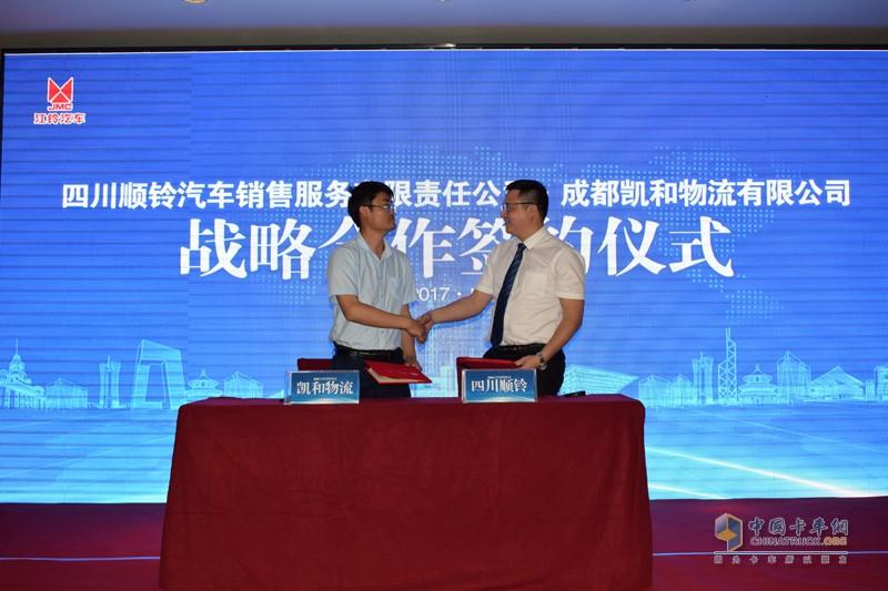 成都凯和物流有限公司现场与江铃汽车签订战略合作协议