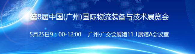 5月25日!2017年广州物流展之中国托盘制胜未来