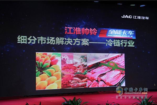 江淮针对冷链物流行业的专项解决方案