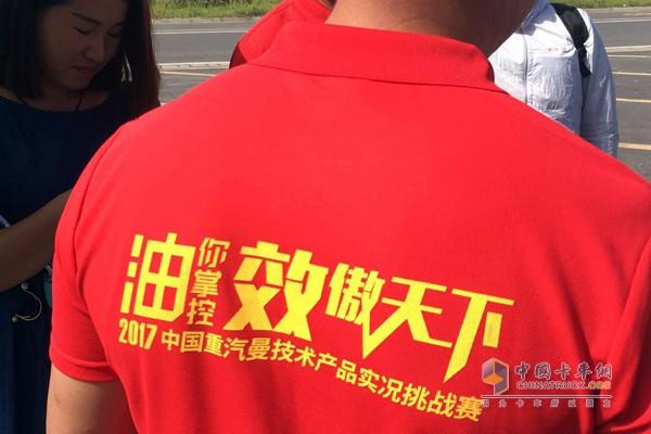 2017中国重汽曼技术产品实况挑战赛正在如火如荼的进行中