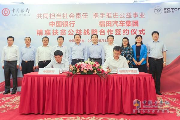福田汽车集团与中国银行精准扶贫公益战略合作签约