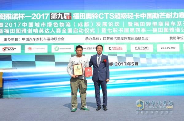 """廖天祥获得奥铃""""百万公里客户名人堂""""荣誉证书"""