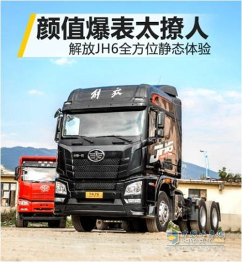 走进解放jh6领略黑科技之舒适性提升技术_中国卡车网