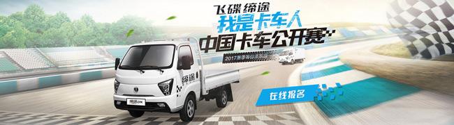 2017飞碟缔途卡车人大赛