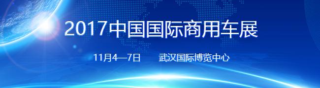 期待11月4至7日!2017中国国际商用车展信息都在这里