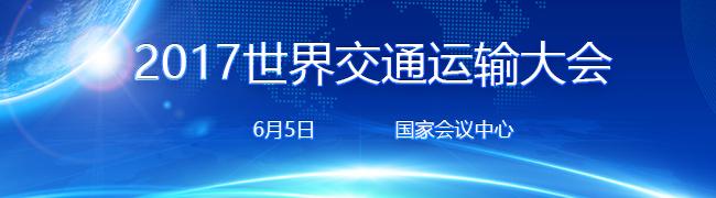 创新引领、绿色融合 2017世界交通运输大会在京开幕