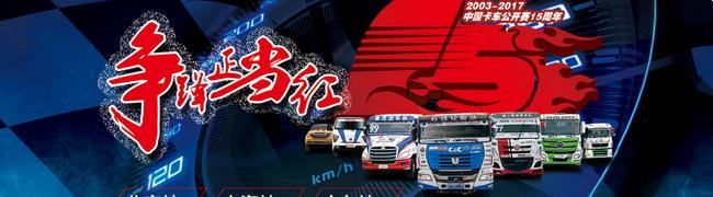 玲珑轮胎 2017中国卡车公开赛——中国卡车网全程跟踪报道