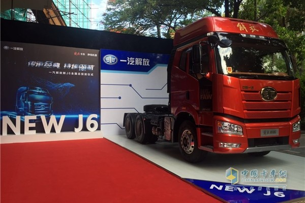 一汽解放新J6在深圳举办全国投放仪式