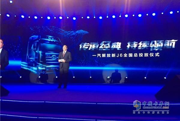 一汽解放汽车销售有限公司党委书记、总经理王志才先生