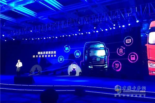 一汽解放汽车有限公司产品管理部牵引品系部长张松讲解领航员管理系统
