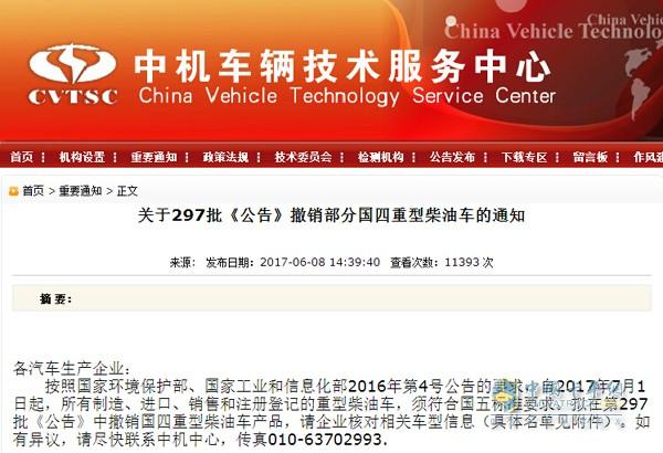 撤销部分国四重型柴油车的通知